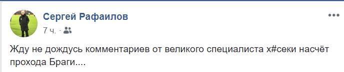 """Сергей Рафаилов: """"Жду не дождусь комментариев от великого специалиста х#секи насчет прохода Браги"""" - изображение 1"""