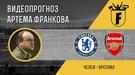 """""""Челси"""" - """"Арсенал"""": видеопрогноз Артёма Франкова"""