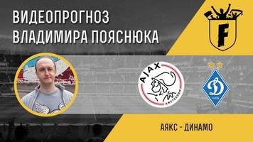 """Аякс"" - ""Динамо"": видеопрогноз Владимира Пояснюка"