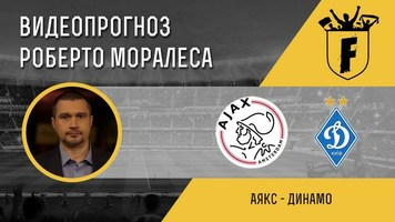 """""""Аякс"""" - """"Динамо"""": відеопрогноз Роберто Моралеса"""