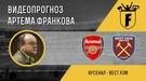 """""""Арсенал"""" - """"Вест Хэм"""": видеопрогноз Артёма Франкова"""