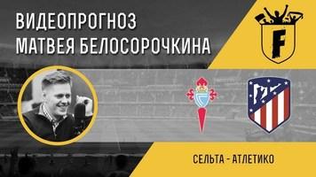 """""""Сельта"""" - """"Атлетико"""": видеопрогноз Матвея Белосорочкина"""