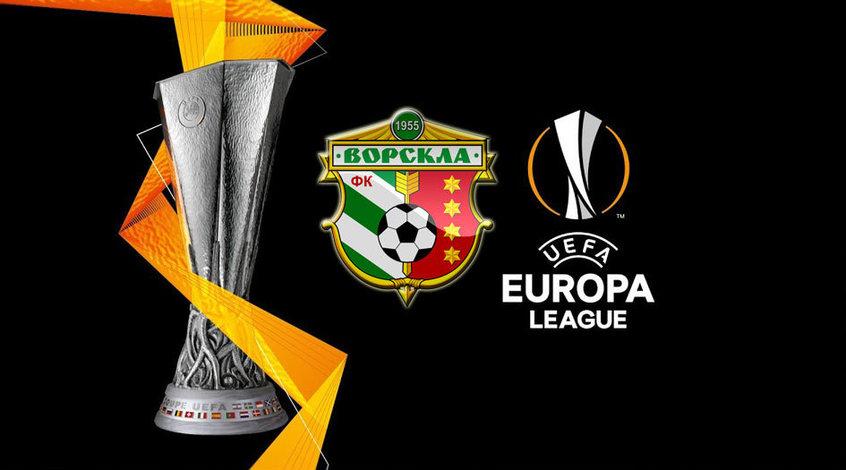 """""""Ворскла"""" в Лиге Европы: экспресс-представление будущих соперников по групповому этапу"""