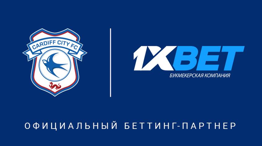 """БК 1xBet - официальный беттинг-партнер """"Кардиффа"""""""