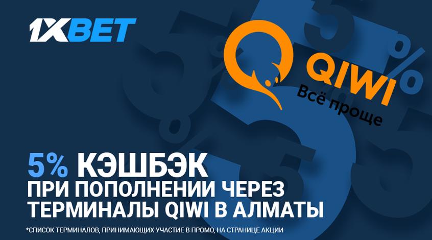 Пополняйте счет на 1XBET с Qiwi и получите бонус 5% кэшбэк