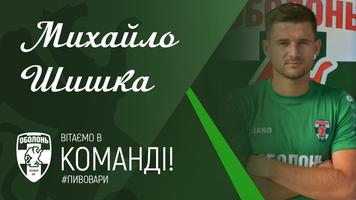 """Михайло Шишка – гравець """"Оболонь Бровар"""""""