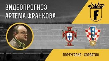 Португалия - Хорватия: видеопрогноз Артёма Франкова