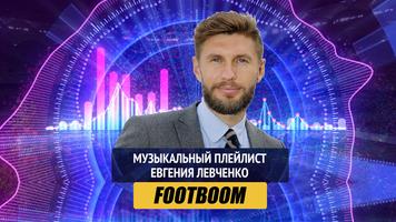 Музыкальный плейлист: Евгений Левченко