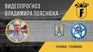 Украина - Словакия: видеопрогноз Владимира Пояснюка