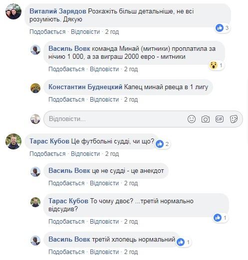 """Василь Вовк: """"Минай"""" проплатив за нічию 1 000, а за виграш 2000 євро"""" - изображение 2"""