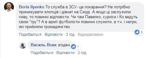 """Василь Вовк: """"Минай"""" проплатив за нічию 1 000, а за виграш 2000 євро"""" - изображение 3"""