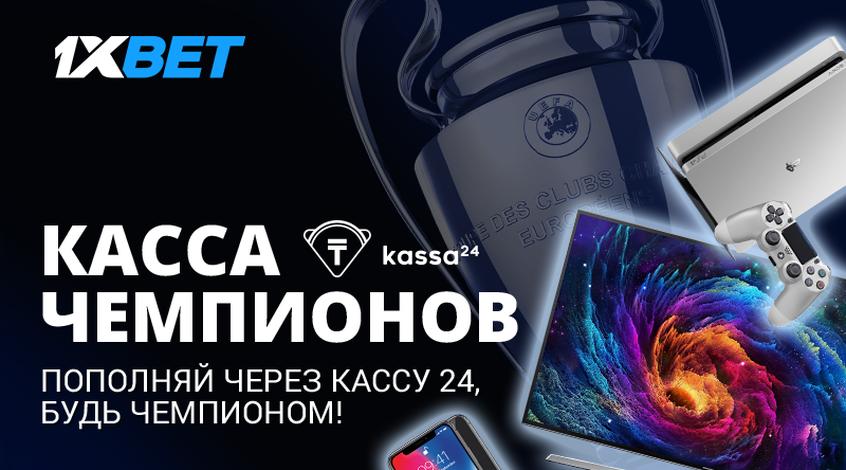 Пополняйте счет через Kassa24 и выигрывайте крутые призы
