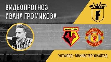 """""""Уотфорд"""" - """"Манчестер Юнайтед"""": видеопрогноз Ивана Громикова"""