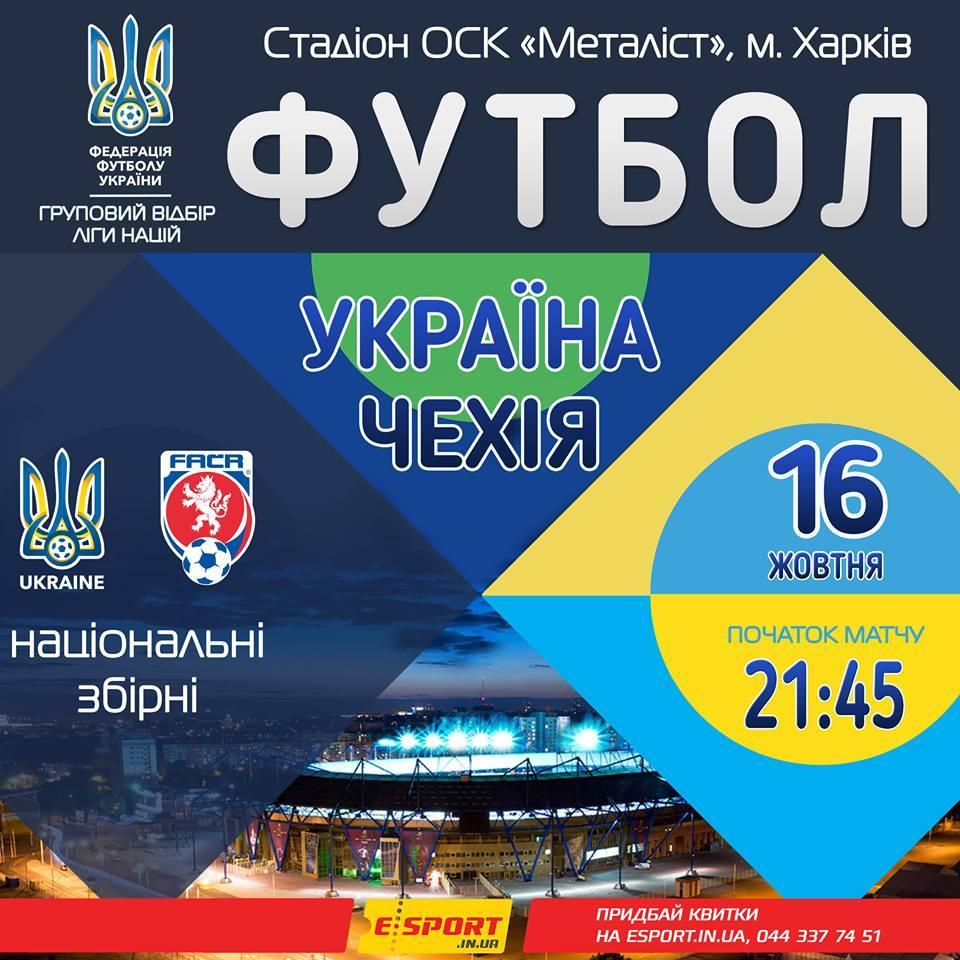 Стартовала продажа билетов на матч Украина - Чехия: от 50 гривень - изображение 1