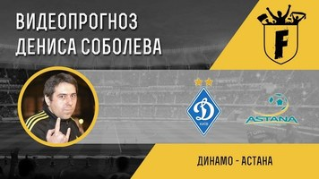 """Динамо"" – ""Астана"": видеопрогноз Дениса Соболева"