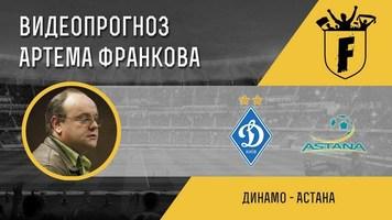 """Динамо"" - ""Астана"": видеопрогноз Артёма Франкова"
