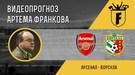 """""""Арсенал"""" - """"Ворскла"""": видеопрогноз Артёма Франкова"""