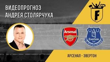 """""""Арсенал"""" - """"Евертон"""": відеопрогноз Андрія Столярчука"""