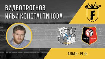 """Амьен"" – ""Ренн"": видеопрогноз Ильи Константинова"