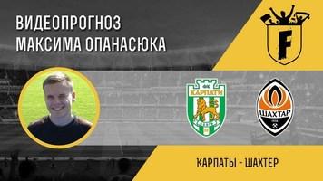 """""""Карпати"""" - """"Шахтар"""": відеопрогноз Максима Опанасюка"""