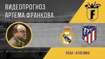 """""""Реал"""" - """"Атлетико"""": видеопрогноз Артёма Франкова"""