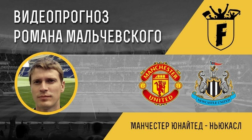 """""""Манчестер Юнайтед"""" - """"Ньюкасл"""": видеопрогноз Романа Мальчевского"""
