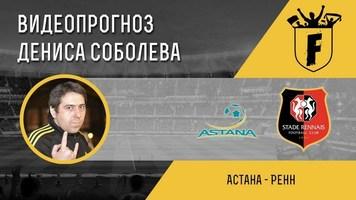 """""""Астана"""" – """"Ренн"""": видеопрогноз Дениса Соболева"""