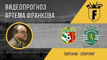 """""""Ворскла"""" - """"Спортинг"""": видеопрогноз Артёма Франкова"""