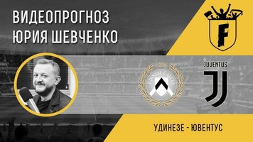"""Удинезе"" - ""Ювентус"": видеопрогноз Юрия Шевченко"