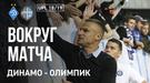 """""""Динамо"""" - """"Олимпик"""": вокруг матча (Видео)"""