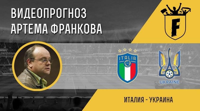 Италия - Украина: видеопрогноз Артёма Франкова
