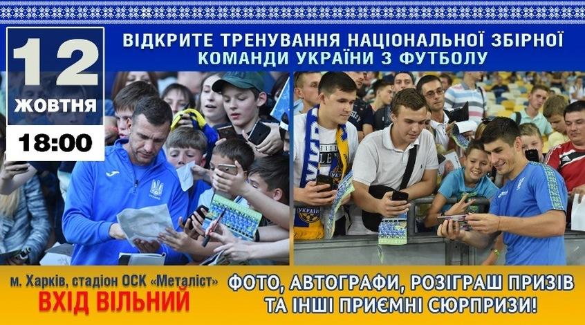 Збірна України прибула у Харків і запрошує на відкрите тренування