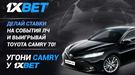 Выигрывайте Toyota Camry на матчах Лиги чемпионов