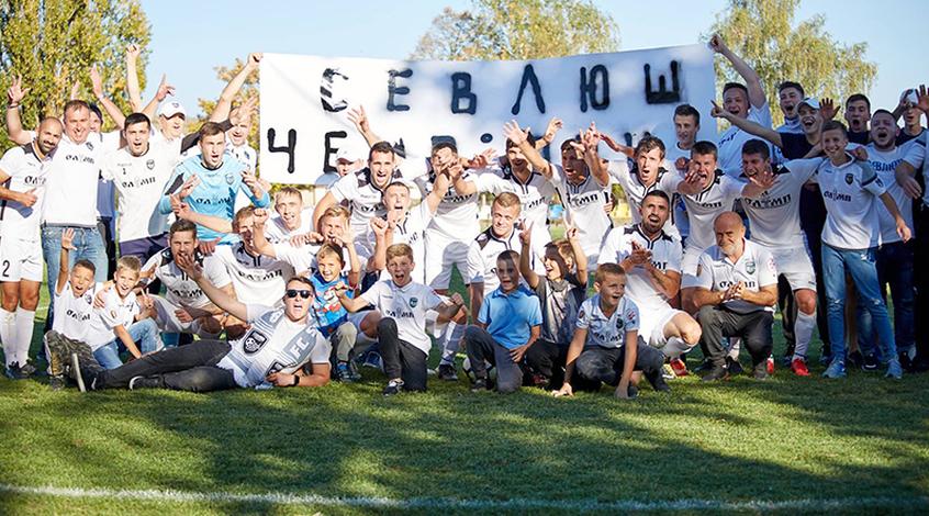 """Чемпіонат Закарпатської області. 20-й тур. """"Севлюш"""" - чемпіон!"""