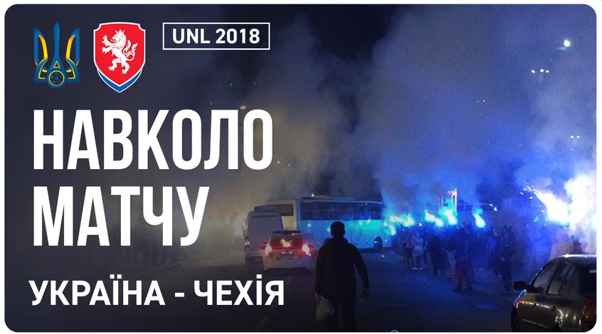 Украина – Чехия: вокруг матча (Видео)