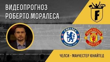 """""""Челсі"""" - """"Манчестер Юнайтед"""": відеопрогноз Роберто Моралеса"""