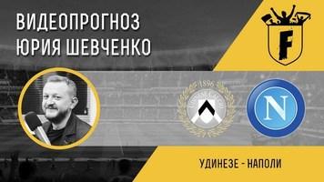 """""""Удинезе"""" - """"Наполи"""": видеопрогноз Юрия Шевченко"""