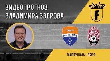 """""""Маріуполь"""" - """"Зоря"""": відеопрогноз Володимира Звєрова"""