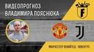 """Манчестер Юнайтед"" - ""Ювентус"": видеопрогноз Владимира Пояснюка"