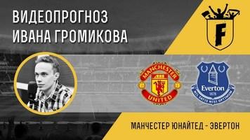 """""""Манчестер Юнайтед"""" - """"Эвертон"""": видеопрогноз Ивана Громикова"""