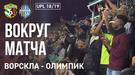 """Ворскла"" - ""Олимпик"": вокруг матча (Видео)"