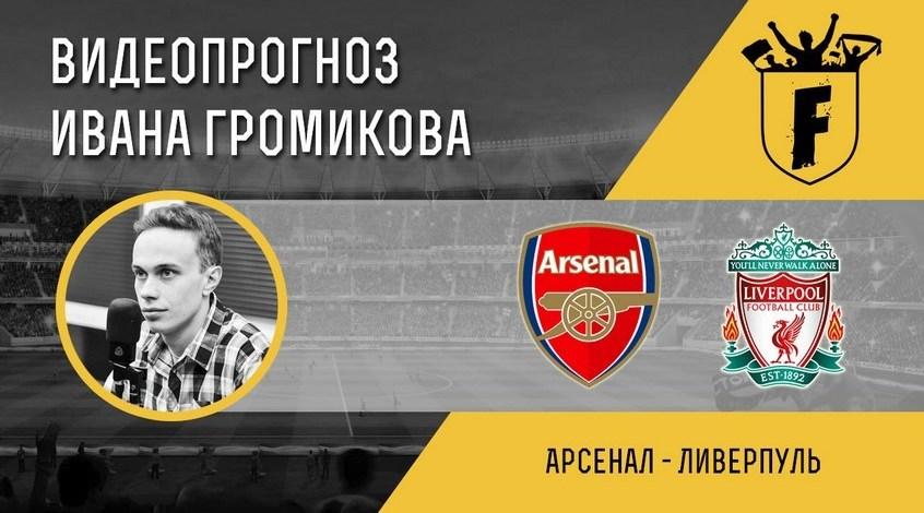"""""""Арсенал"""" - """"Ливерпуль"""": видеопрогноз Ивана Громикова"""