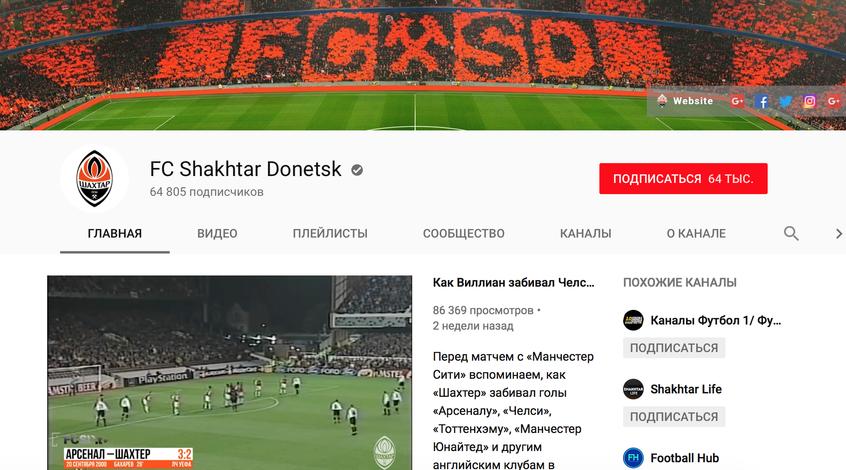 """""""Шахтер"""" впервые попал в топ-25 европейских клубов в YouTube"""