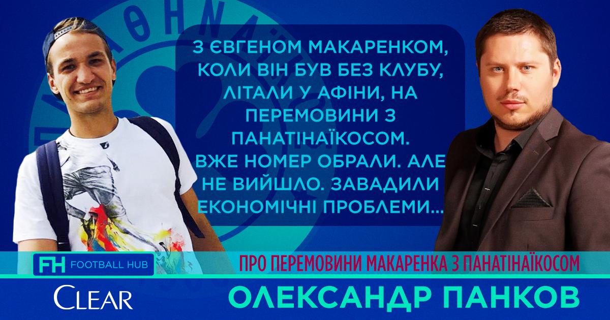"""Александр Панков: """"Если бы Эсеола сейчас играл в """"Реале"""", то он бы точно забил больше, чем Бензема"""" - изображение 2"""