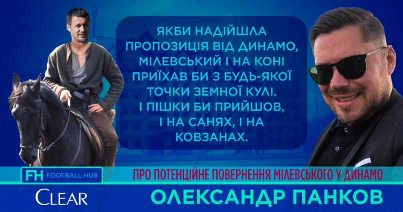 """Александр Панков: """"Если бы Эсеола сейчас играл в """"Реале"""", то он бы точно забил больше, чем Бензема"""" - изображение 4"""