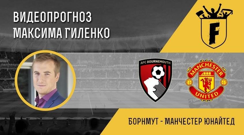 """""""Борнмут"""" - """"Манчестер Юнайтед"""": відеопрогноз Максима Гіленка"""