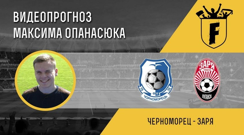 """""""Чорноморець"""" - """"Зоря"""": відеопрогноз Максима Опанасюка"""