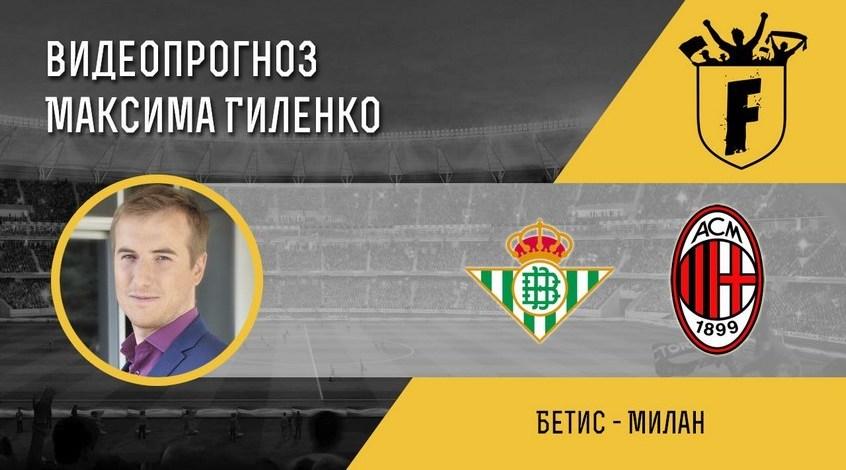"""""""Бетіс"""" - """"Мілан"""": відеопрогноз Максима Гіленка"""