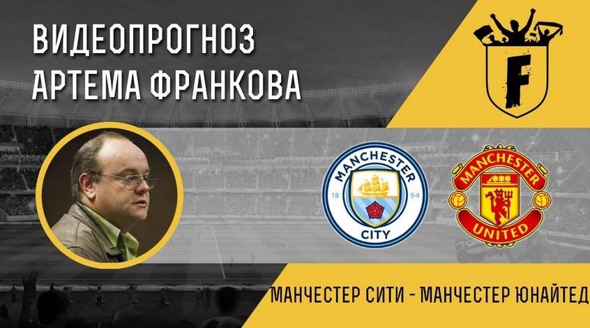 """Манчестер Сити"" - ""Манчестер Юнайтед"": видеопрогноз Артёма Франкова"