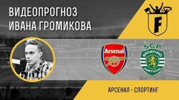 """Арсенал"" - ""Спортинг"": видеопрогноз Ивана Громикова"